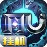 迷你奇迹MU挂机版安卓版 V1.0.4