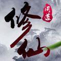 修仙问道官网版