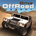 越野驾驶沙漠手机游戏安卓版(含数据包) v1.0.6