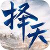 择天传2017手游官网版 v1.0.10