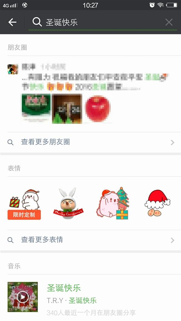 微信圣诞快乐专属表情怎么玩?微信圣诞节表情专享[多图]
