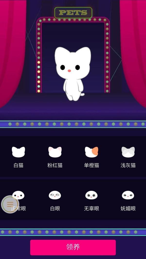 新版QQ空间宠物猫怎么玩 QQ空间宠物猫怎么升级[多图]