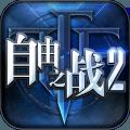 自由之战2手游 v1.10.1.16