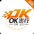 柳州ok出行司机端下载官网版 v2.4.0