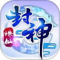 诛仙封神官方ios版 v0.5.1