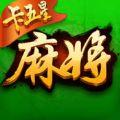 博雅卡五星麻将无限金币破解版 v1.0.2