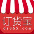 店商互联订货宝app