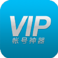 VIP账号神器官网最新版 V2.3.3