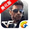 cf手游美化包软件 v1.0.25.190