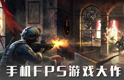 FPS手机游戏美高梅在线娱乐