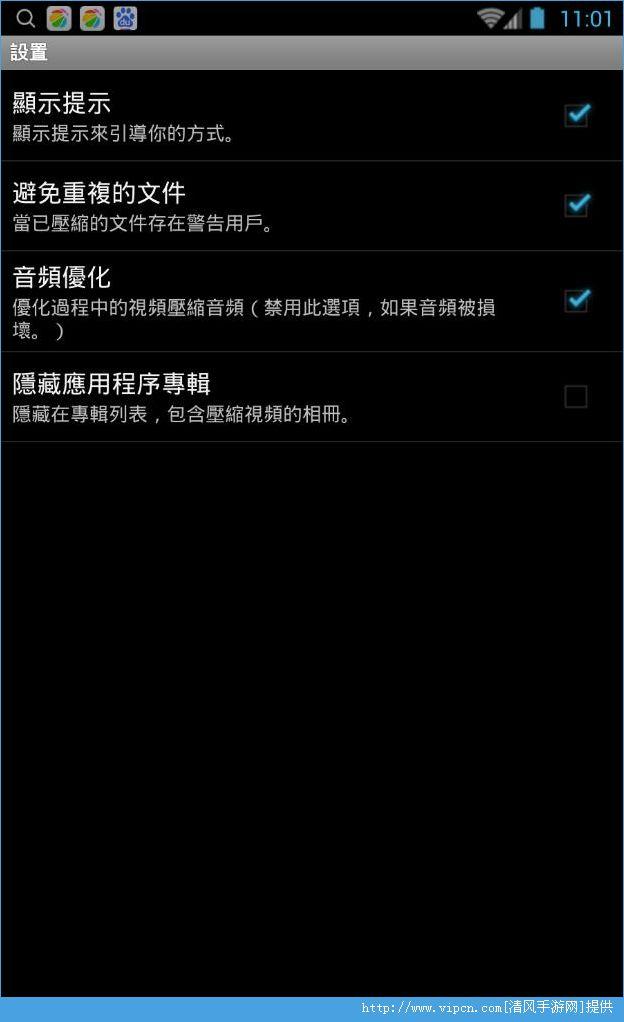 视频压缩安卓版app v2.0.06