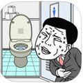 快点去厕所IOS版