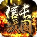信长战国传IOS版