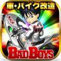 BADBOYS越狱版 v1.2