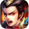 英雄爱三国官方IOS版 v1.3.47