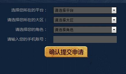 王者荣耀体验服白名单怎么申请 白名单账号申请方式详解[多图]