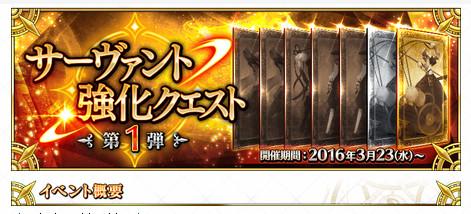 fate grand order3月23日更新了什么 3月23日更新内容一览[图]