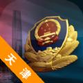 天津公安民生服务平台官网版