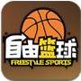 自由篮球官网手机游戏安卓版 v1.0