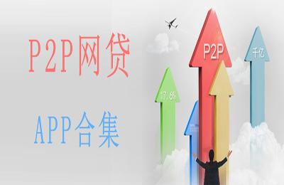 P2P网贷平台2016大全