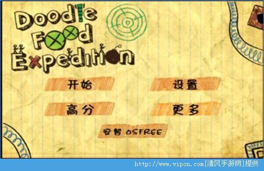 涂鸦食物的短程旅行安卓汉化中文版 V2.3