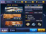 机甲新纪元无限钻石安卓修改版 v1.0