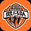 微马慢跑app
