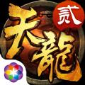 全新天龙八部3D v1.529.0.0
