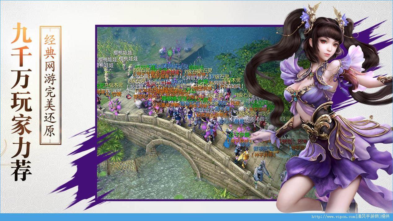 新倩女幽魂360版图1