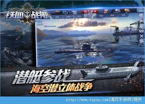 巅峰战舰手游图3