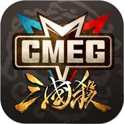 三国杀CMEG比赛专版ios官网正式版 v3.2.0