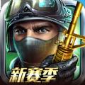 全民枪战机甲模式官网最新版 v3.5
