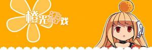 橙光游戏合集