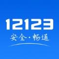 河南交管12123app下载官网客户端 v1.4.6
