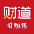 和讯财道app下载官网 V2.4.5
