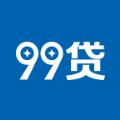 99贷app下载安装