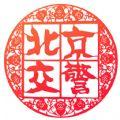 北京交警app进京证下载安装 v2.4.7