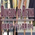 蕾蒂娜的地牢游戏安卓版(Dungeon of Retina) v1.0