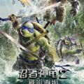 忍者神龟2迅雷下载2016下载 v1.0