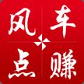 风车转赚app下载手机版 v2.3