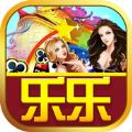 乐乐游戏官网版