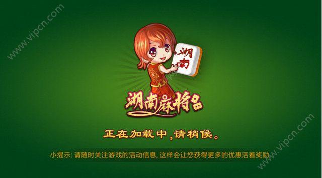 闲来湖南麻将app官网安卓版 V1.0.22
