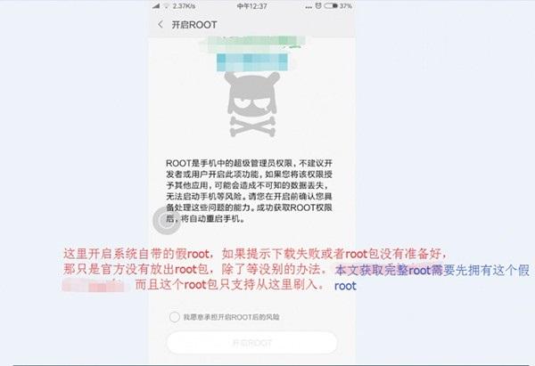 MIUI8怎么root?MIUI8开启root权限方法[多图]