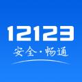 常州交管12123