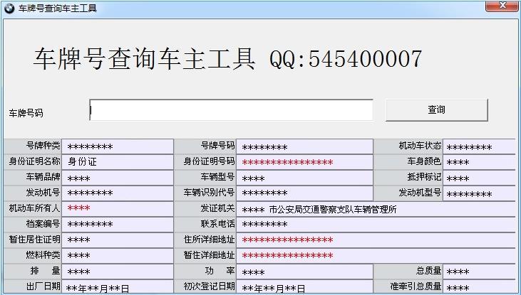 全国车辆车牌号查询车主档案及名下车辆查询官方版 v1.0最新版
