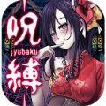 脱出游戏咒缚中文汉化版 v1.0.7