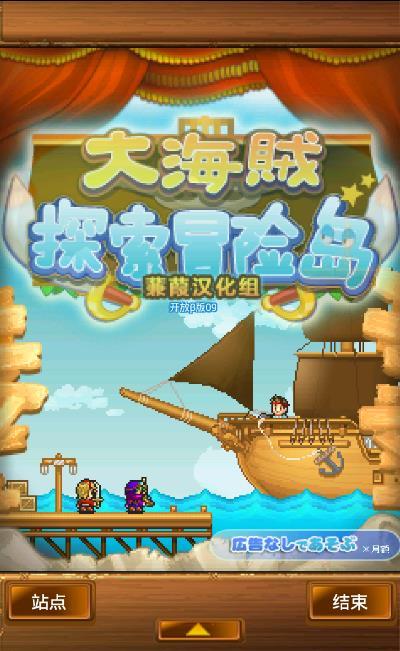 大海贼冒险岛:开罗力作,海贼团热血起航![多图]