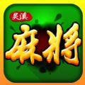 灵溪麻将手游 v1.0.5