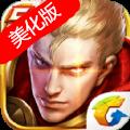 王者荣耀美化包最新版 v1.31.4.10