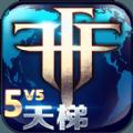 自由之战盖娅互娱 v2.4.0.2